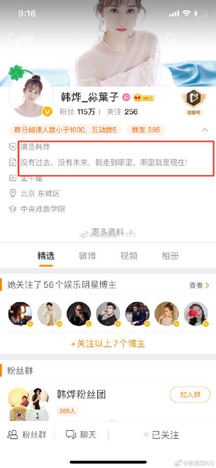 冯绍峰与赵丽颖曾合作演出过《西游记‧女儿国》、《知否知否应是绿肥红瘦》,进而相恋结婚,并育有一子,是圈内人人羡慕的模範夫妻。  但就在23日两人丢下了震撼弹,宣布结束3年的婚姻,并各自在微博发文写下:「过去很好,未来更好」,强调仍还是好朋友关係  但就在离婚消息宣布不久后,有网友将两人的「离婚宣言」与也曾演出过《知否》的女星韩烨的「个人简介」对比后,直接造谣她就是赵冯离婚的主因,暗指韩烨当小三,介入两人婚姻。  韩烨的简介内容为:「没有过去,没有未来,我走到哪里,哪里就是现在」,让有心人士猜测是在呼应赵冯的离婚宣言,不少网友纷纷到韩烨微博出征。  此外更有人公开写下:「听说是因为冯绍峰和知否里的丹橘(韩烨)好上了,两个人再一起很久,直到丹橘怀孕了就想上位」、「她把亲密照发给赵丽颖,赵就提出离婚了」,最后还说出「冯绍峰也只是玩玩,拉着丹橘把孩子逮了,给了一大笔补偿金」  昨日深夜,韩烨爆气在微博上写下:「没想到有一天吃瓜还能吃到自己身上…」、「知否已经拍完3年了,我也只是和两位合作过,不知道是谁在造谣」。  最后韩烨更秀出证据,表示自己的微博简介从「10年前」就是长这样了,更呼吁网友勿再影射,她也表明若有人执意抹黑,将不排除诉诸法律。  爆离婚原因竟是「偷吃小三」? 网疯传冯绍峰拉《知否》女星堕胎  当事人爆气回应了!