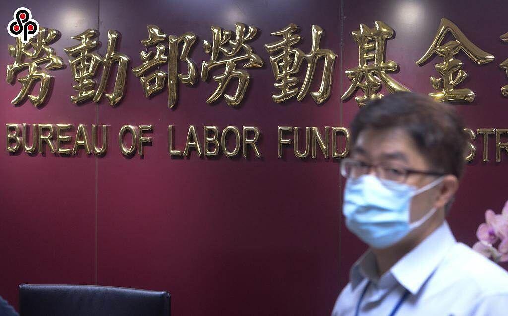基金局弊案 金管会处罚后 劳动部收回委外1174亿元帐户