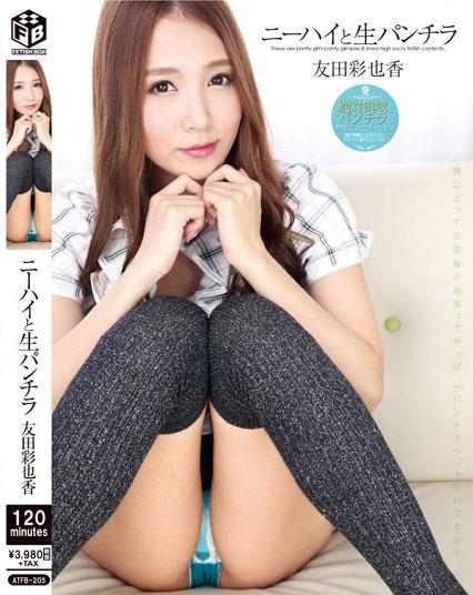 ATFB-205:短裙学生妹友田彩也香的丝袜美腿!