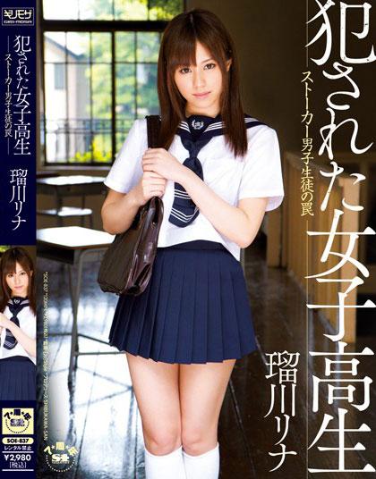 SOE-837:瑠川莉娜在老师同学一波波的洗礼下差点坏掉!