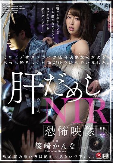 JUY-841: 丰满巨乳 篠崎環奈 被惊吓和被强爆的状态里获得前所未有的高潮!