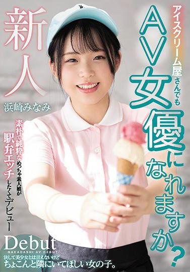 HND-956:为火车便当式而来!卖冰淇淋的女孩做得超爽!