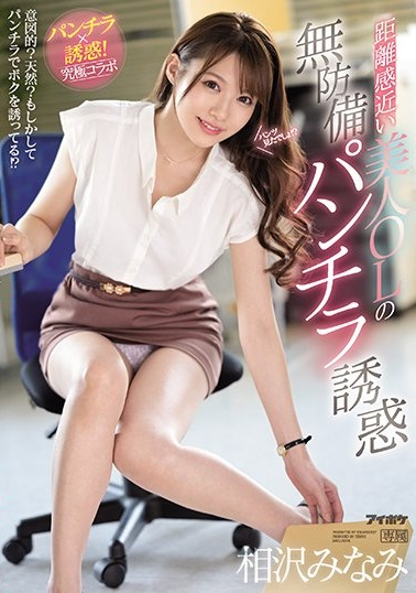 """PFES-012:正妹OL同事""""相沢みなみ""""总是不小心露出内裤!"""