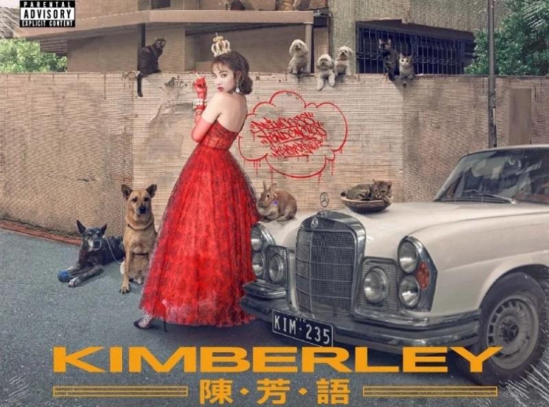 """Kimberley陈芳语、E.SO 合作歌曲〈邮票〉正式曝光!MV 满满亮点、引发网友激推 """"这个组合真的好讚""""!"""