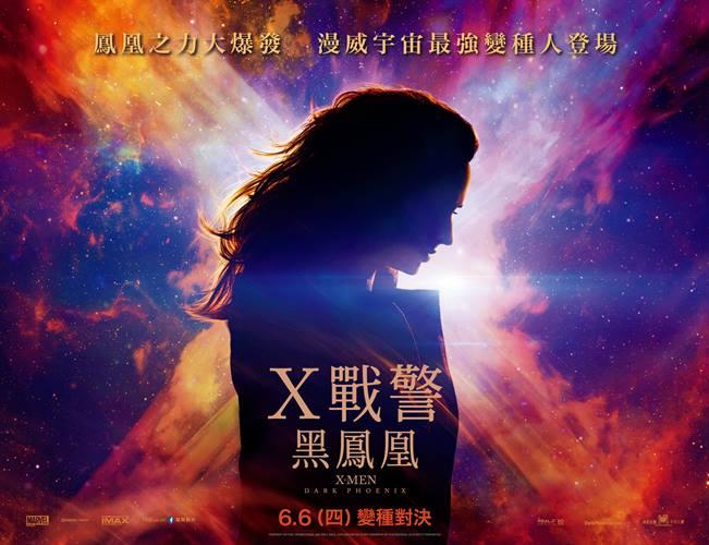 要是凤凰力量用在《冰与火》中,铁王座绝对是珊莎的吧?《X战警:黑凤凰》最新预告释出!