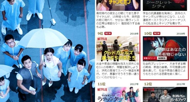 「毒亲地狱」太写实《你的孩子》引爆共鸣!零海外宣传轰动日本获讚「台湾神剧」