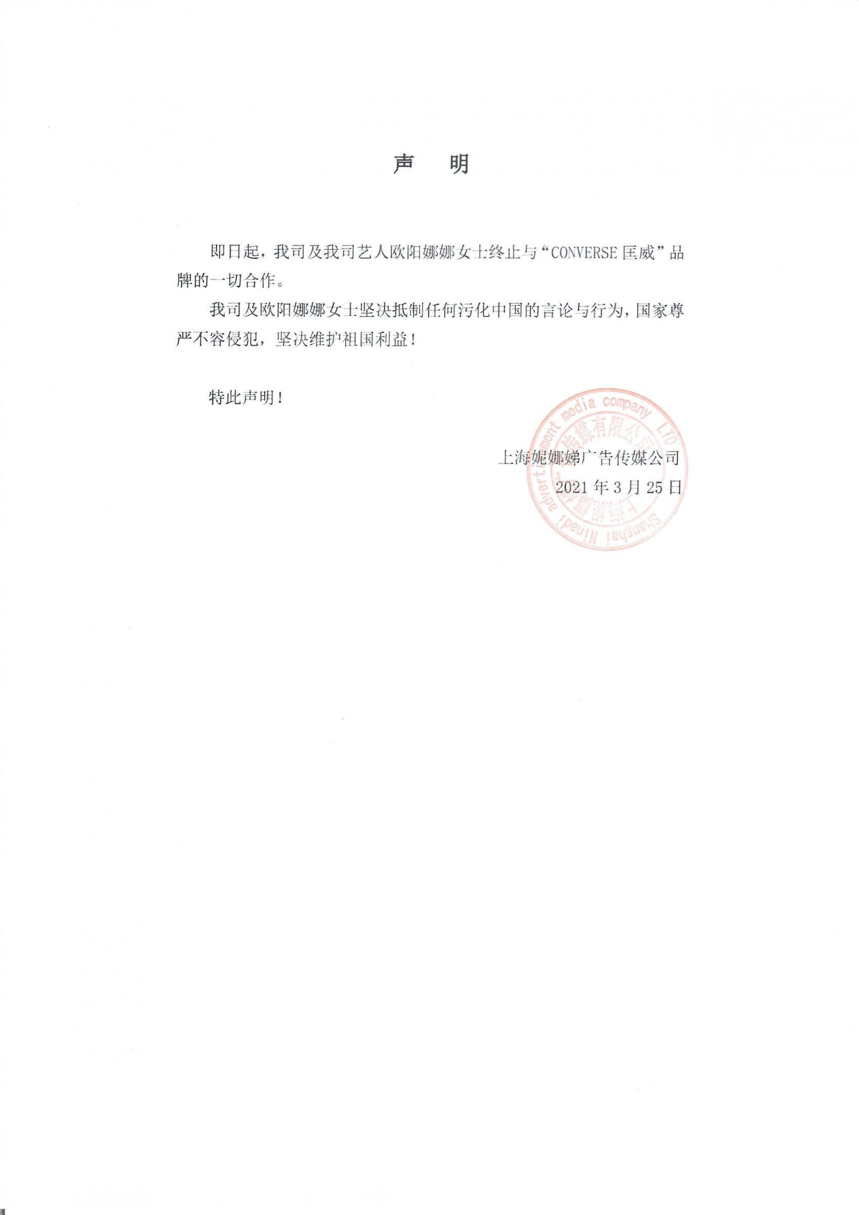台湾艺人「支持新疆棉」切割潮延烧!陆网力挺:我们都是一条心