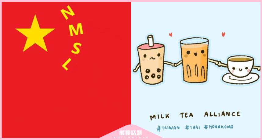 【编聊话题】 起源于中泰迷因大战!「奶茶联盟」满一週年推「奶茶emoji」陆网集体暴怒!