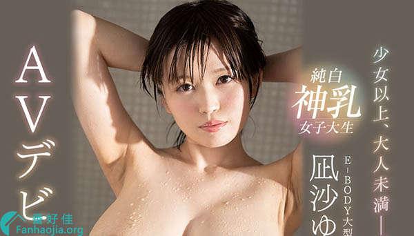 EBOD-765凪沙雪乃:少女以上、大人未満