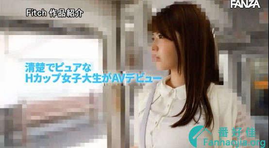 JUFE-198绿川雅:长身美脚加H罩杯 绝品Body出道!