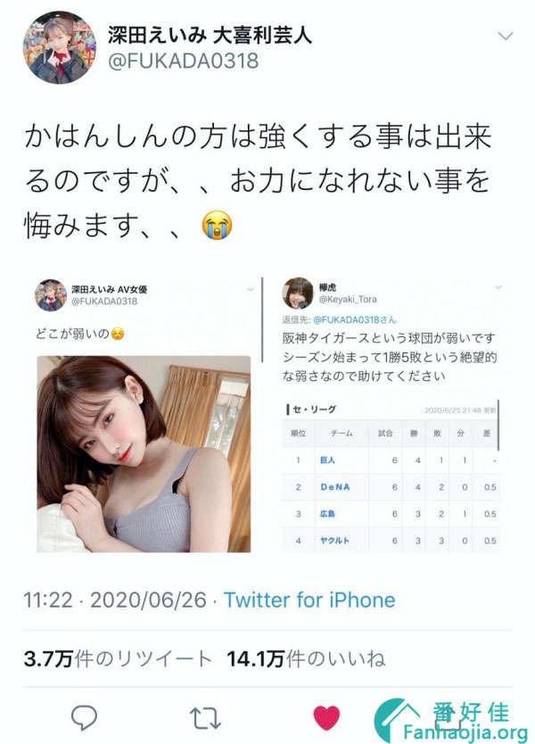 超越三上悠亜!深田えいみ成社群女王!