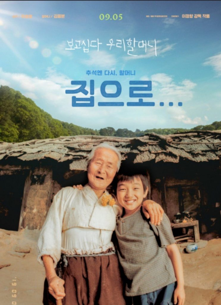 赚人热泪祖孙情韩国电影《有你真好》奶奶辞世享耆寿95岁!
